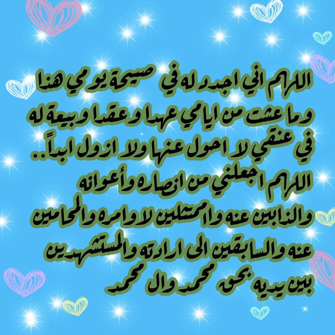 تجديد البيعة Arabic Calligraphy Calligraphy
