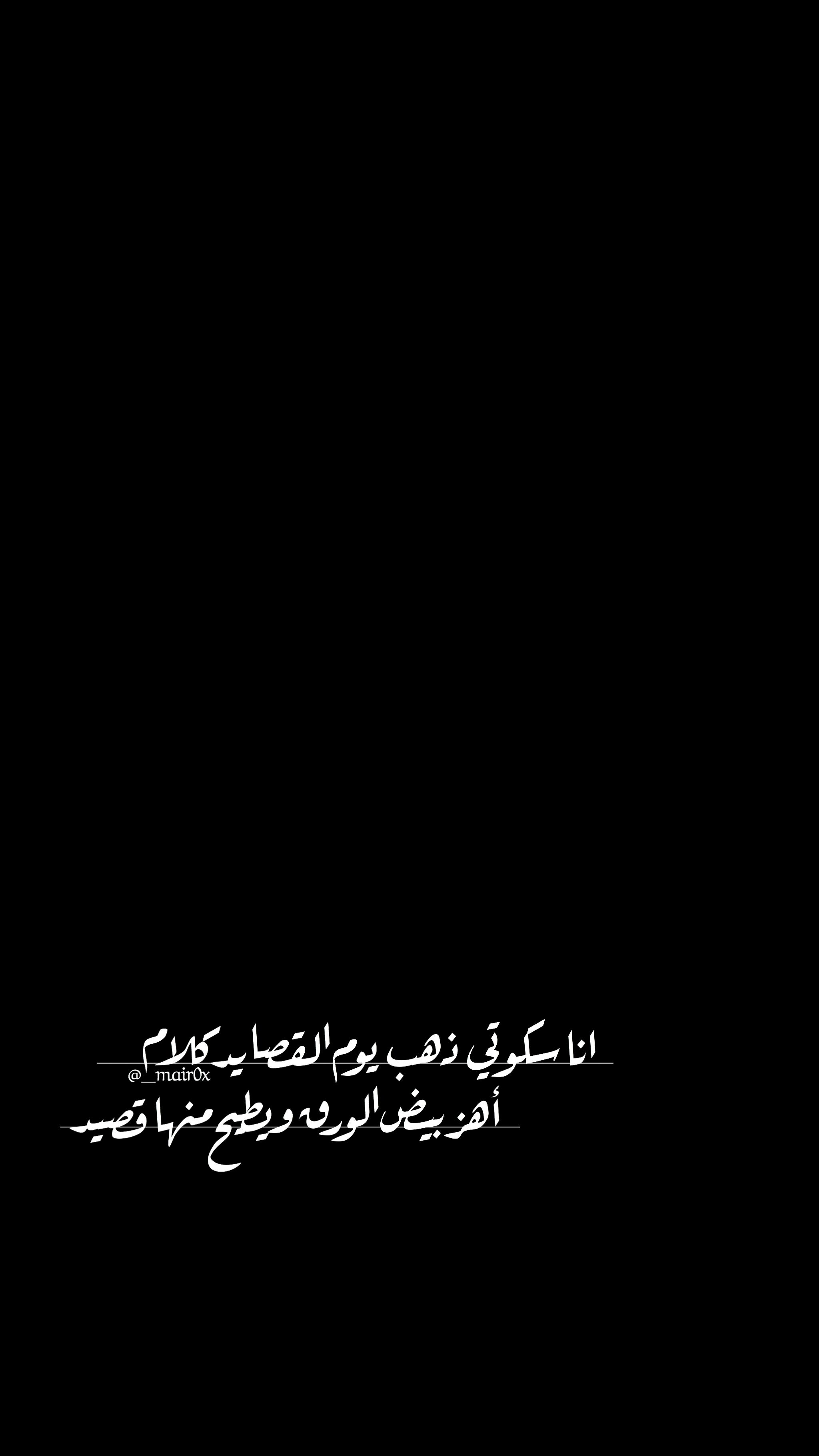 اقتباسات ابيض اسود اقتباسات سكوت ذهب معادن بيض الورق قصيد Snapchat Quotes Arabic Quotes Arabic Love Quotes