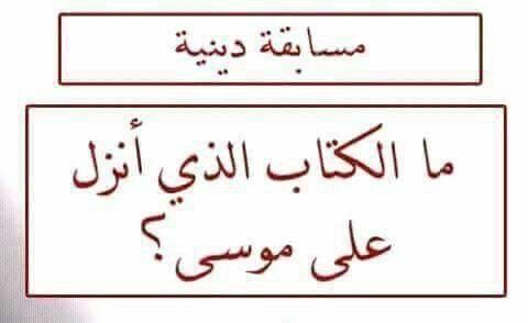 Pin By زهرة الياسمين On مسابقة دينية Calligraphy Arabic Calligraphy Arabic