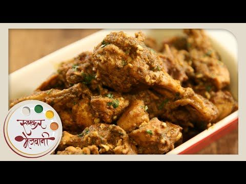 Chicken Sukka | Recipe by Archana | Maharashtrian Style Dry Chicken in Marathi - YouTube