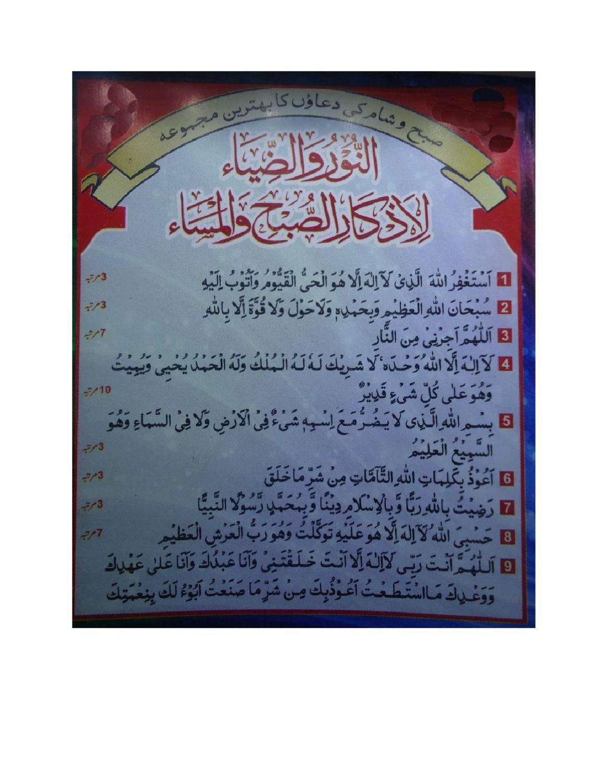 subha wa shaam k azkar | E Books | Event ticket, Ticket