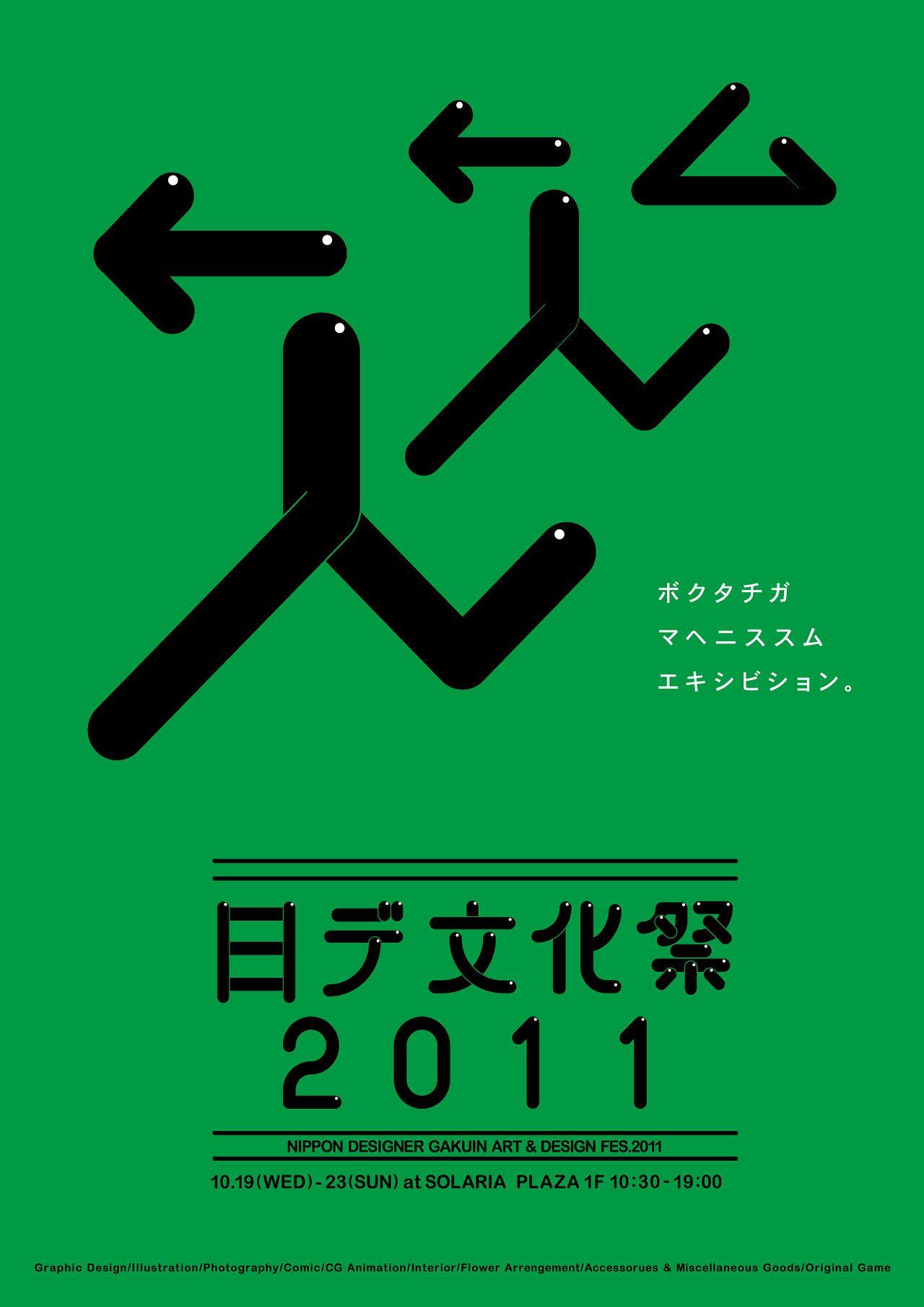 Poster design reference - Japanese Exhibition Poster Design Fes 2011 Yanase Kosuke 2013