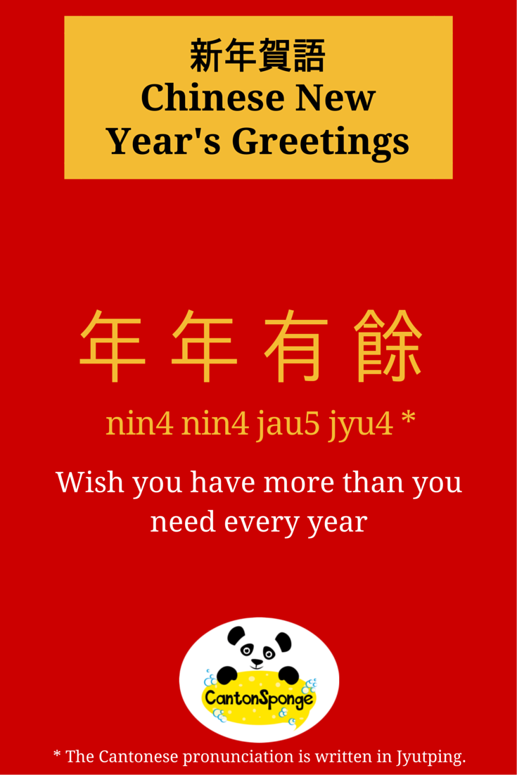 Learn some chinese cantonese phrases to greet people during learn some chinese cantonese phrases to greet people during chinese new year kristyandbryce Gallery