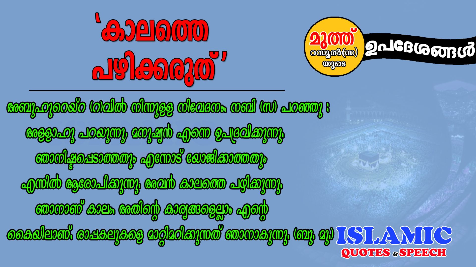 Pin by Islamic Quotes & Speech on MALAYALAM ISLAMIC QUOTES