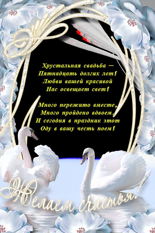 открытки к топазовой свадьбе жене