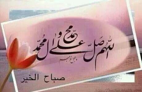 اللهم صل على محمد وال محمد صباح الخير Home Decor Decals Decor Calligraphy
