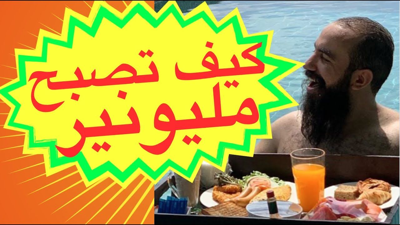 كيف تصبح مليونير من الانترنت احسن شرح على الاطلاق من مليونير عربي الفص