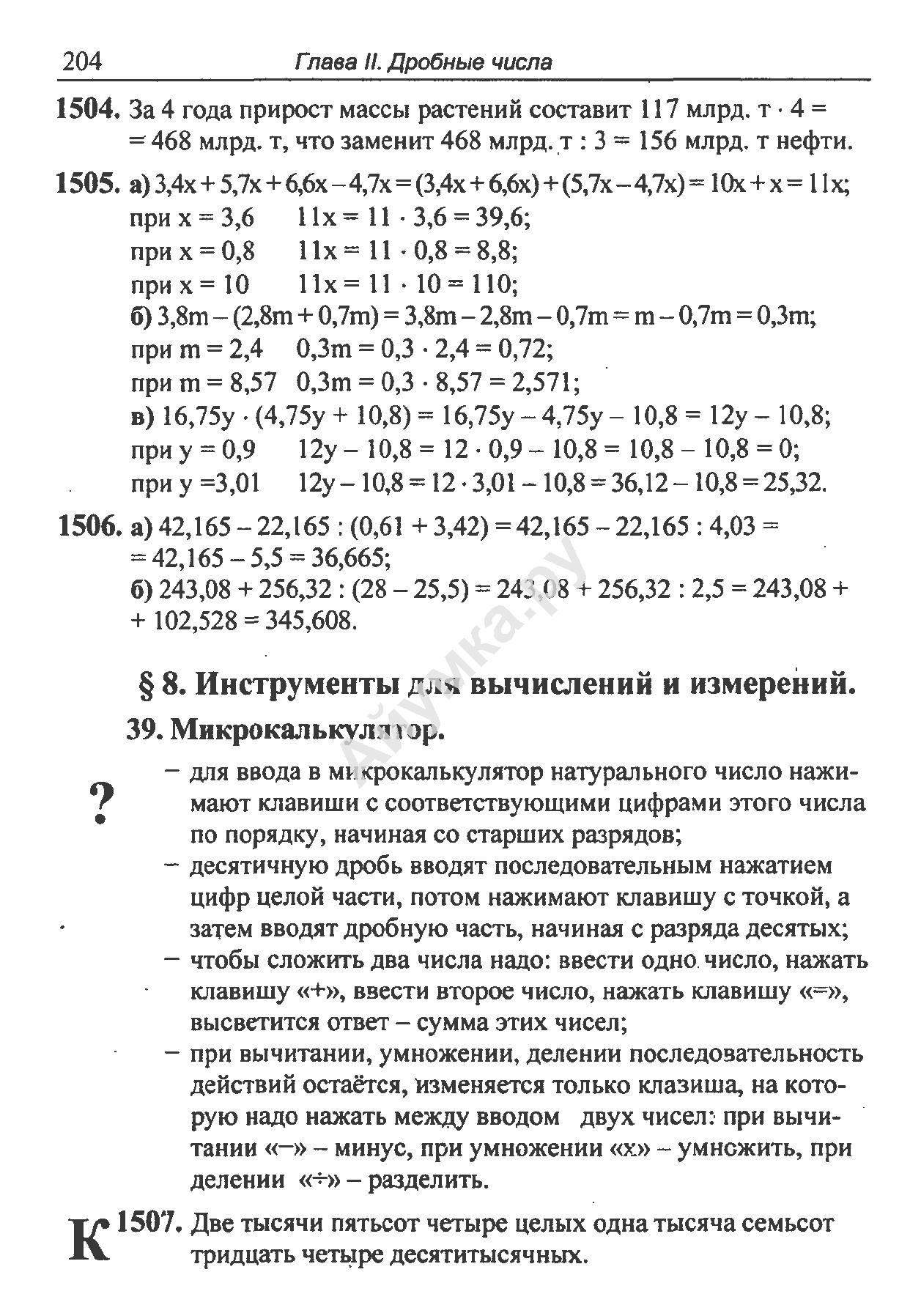 Решебник по русскому языку 6 класс львова и львов 1 часть 2018 год