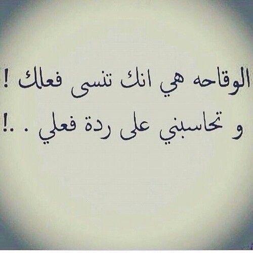 كلام واقعي فهذا الفرق بين الصراحة والوقاحة Ex Quotes Arabic Quotes Beautiful Arabic Words