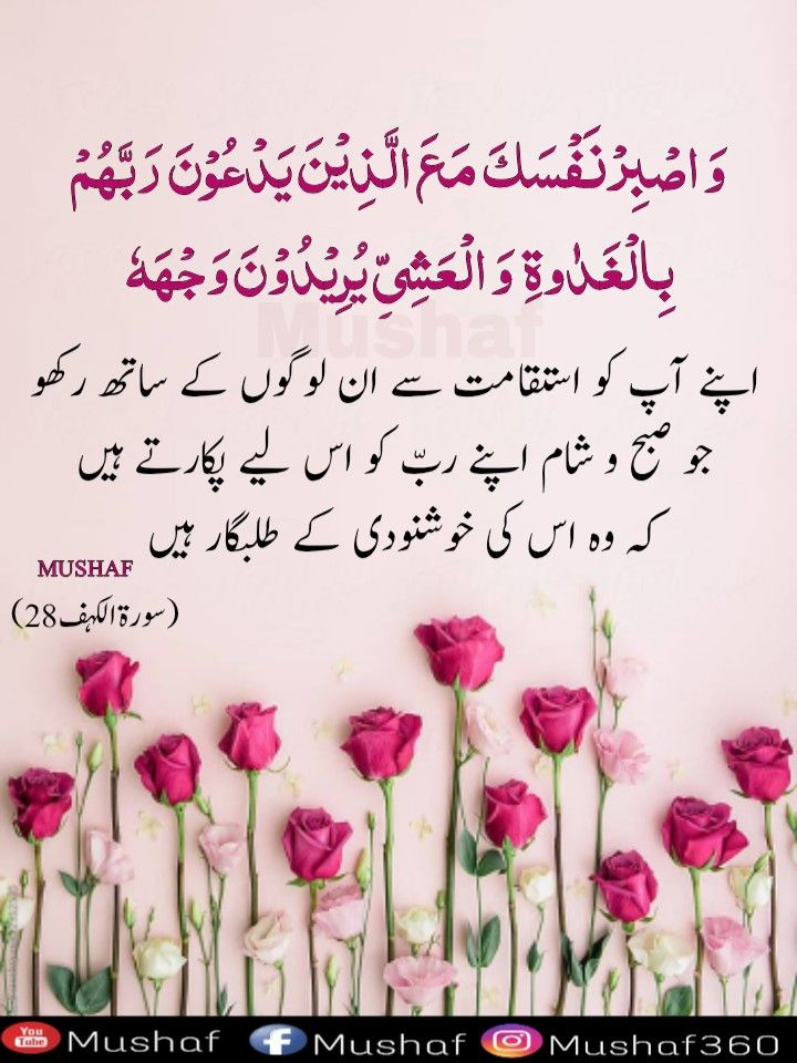 Pin By S Iqbal On Mus Haf Daily Quran Beautiful Islamic Quotes Beautiful Names Of Allah Islamic Quotes