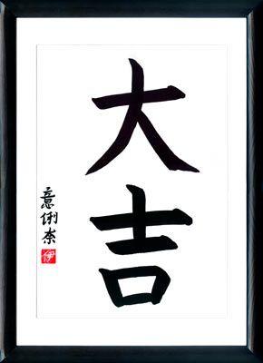 ACTIVITE - Calligraphie : écrire son prénom en japonais - traduire son prénom sur ce site, le faire dessiner au pinceau et à l'encre de chine, puis l'encadrer