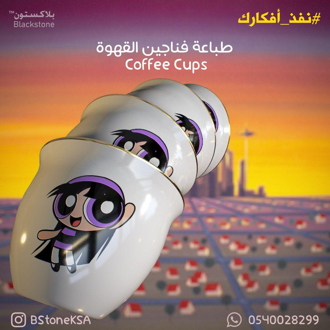 طباعة الرياض On Twitter Coffee Cups Cup Coffee