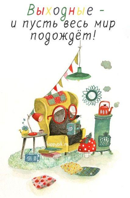 Картинки с пожеланием хороших выходных и доброго утра ...
