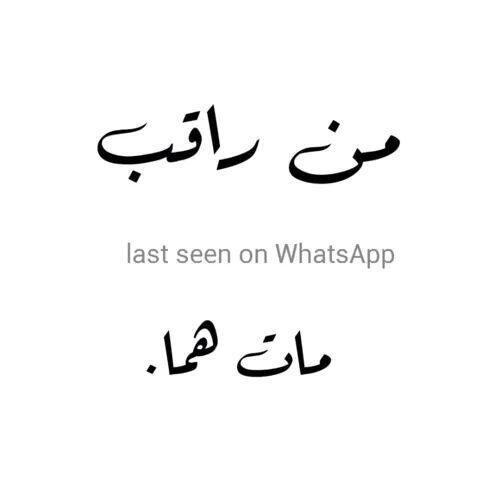 من راقب الواتس آب وما شابه مات هما Funny Words Funny Arabic Quotes Some Quotes