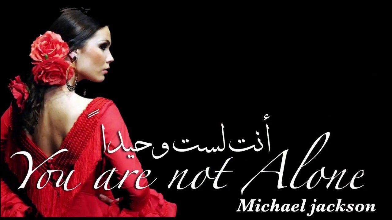 أنت لست وحيدا رائعة مايكل جاكسون مترجمة You Are Not Alone Aaed Youtube Beautiful Songs Michael Jackson Jackson