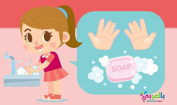 انفوجرافيك اهمية غسل اليدين للاطفال والبالغين يعتبر غسل اليدين بالصابون من أبسط الطرق للحفاظ على صحة أطفالناع لم طفلك بال Character English Vocabulary Soap