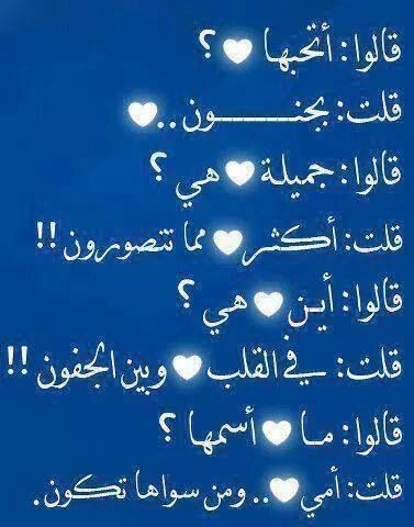 Pin By Hannnannap Nap On Arabic Mom Poems Inspirational Poems Studio Background Images