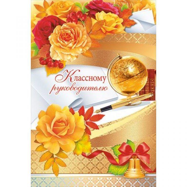 открытка классному рук розами самой