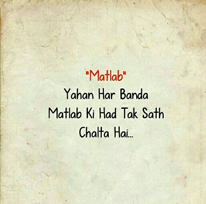Matlabi log! | Me quotes, Quotes, Urdu quotes
