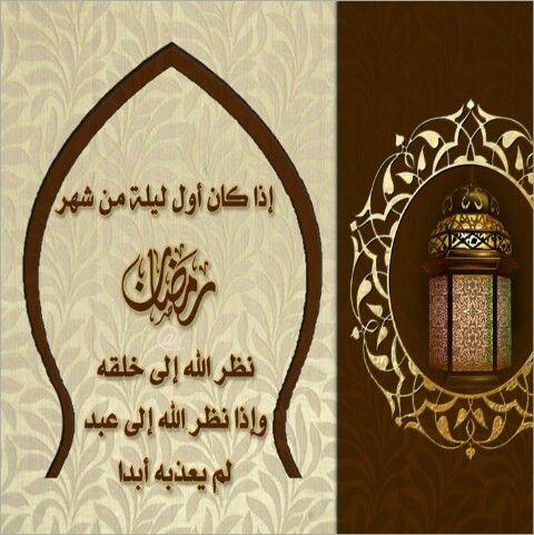 اذا كان اول ليلة من شهر رمضان نظر الله الى خلقه و اذا نظر الله الى عبد لم يعذبه ابدا Decor Frame Home Decor