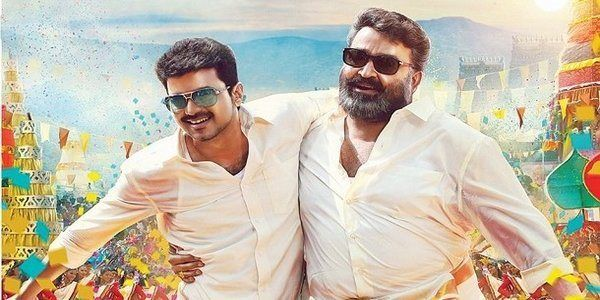 Vijay And Mohanlal To Take Part In Jilla 100th Day Function Box Office Collection Cinema Telugu Movies