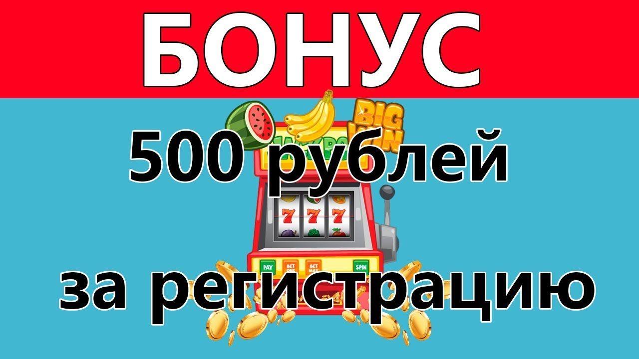 Казино бонус за регистрацию 2020 в казино запрещено считать карты