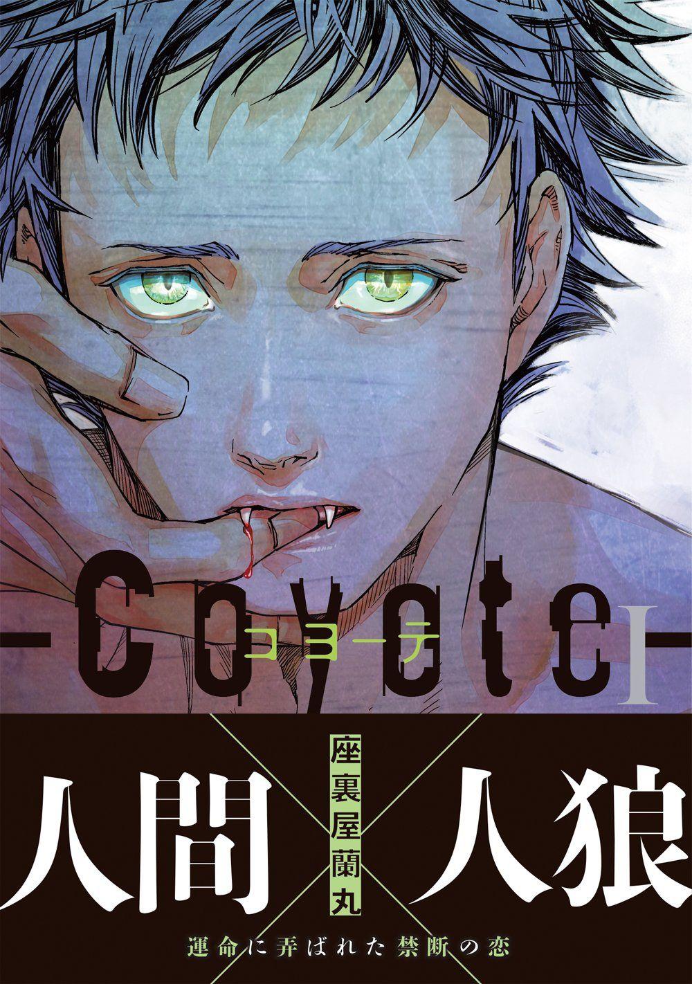 广播剧CD コヨーテI座裏屋蘭丸 小野友樹 興津和幸 卖萌 Zaria, Manga, Coyote