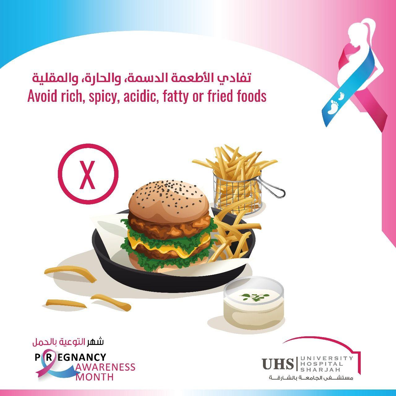 تفادي الأطعمة الدسمة والحارة والمقلية للتقليل من الشعور بالغثيان Try To Avoid Rich Spicy Acidic Fatty Or Fried Foods Awareness Month Fried Food Awareness