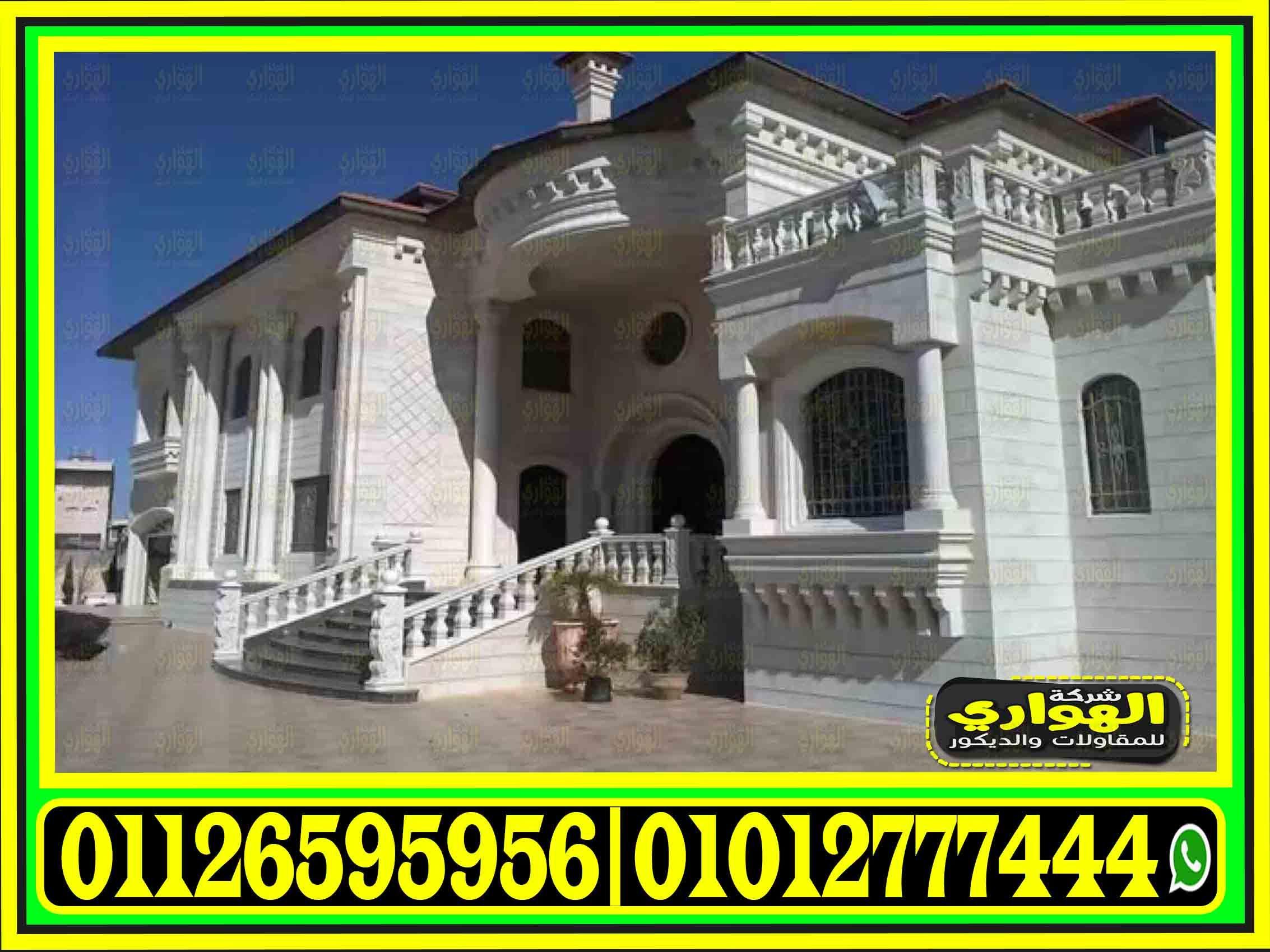 تشطيب واجهات منازل وفلل حجر ابيض ازازي House Styles House Home Decor