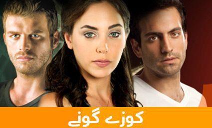 Kuzey Guney Turkish Drama Serial | drama | Watch drama
