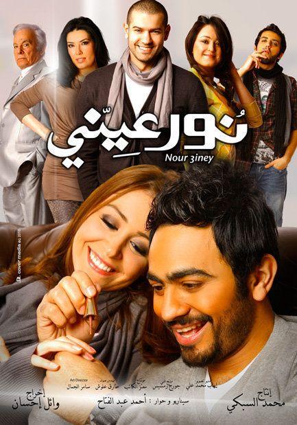 نور عيني تامر حسني Arab Celebrities Movie Tv Movies