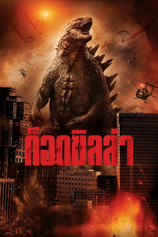 Godzilla Magyar Szinkron Hungary Magyarul Teljes Godzilla Magyar Film Videa 2019 Mafab Mozi Indavideo Godzilla Movie Covers Godzilla 2014