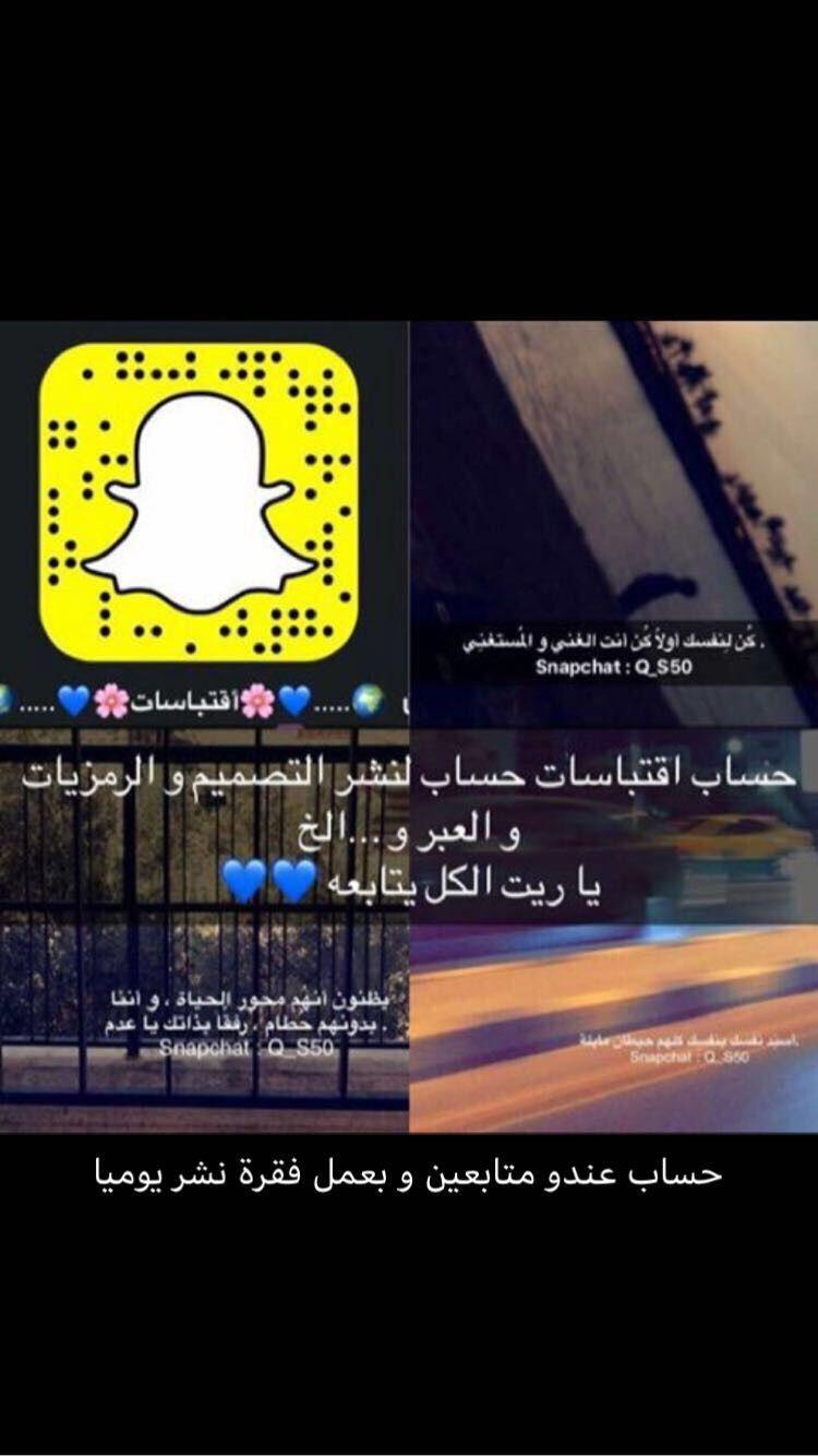 اقتباسات Homedecor Quotes سناب سنابيات تصميم تصويري عبارات كتاب كتاباتي Snapchat Screenshot Snapchat Screenshots