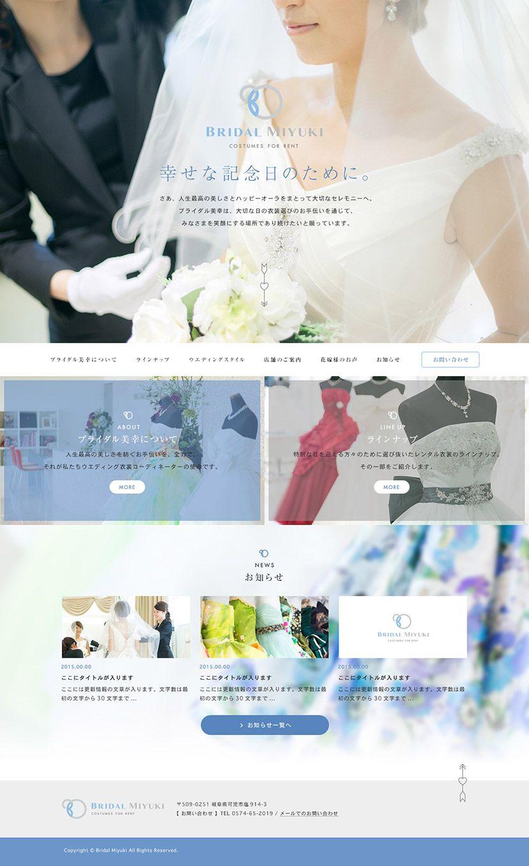 ブライダル美幸 Webデザイン | Web | Web Design、Design、Banner