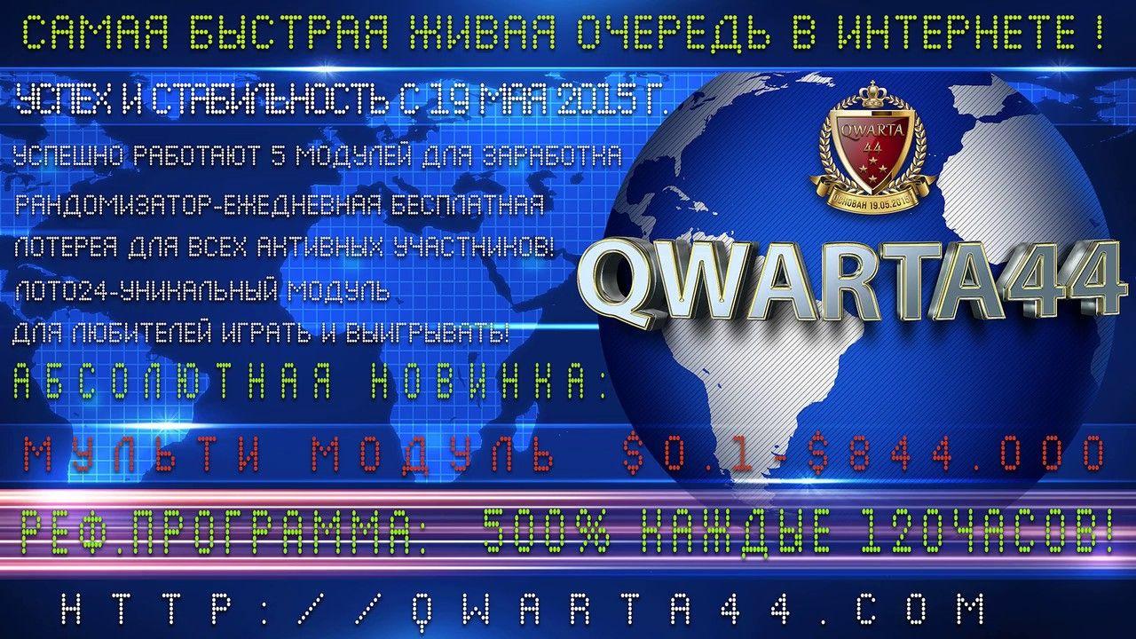 QWARTA44 - Вебинар от 17.01.2017г.