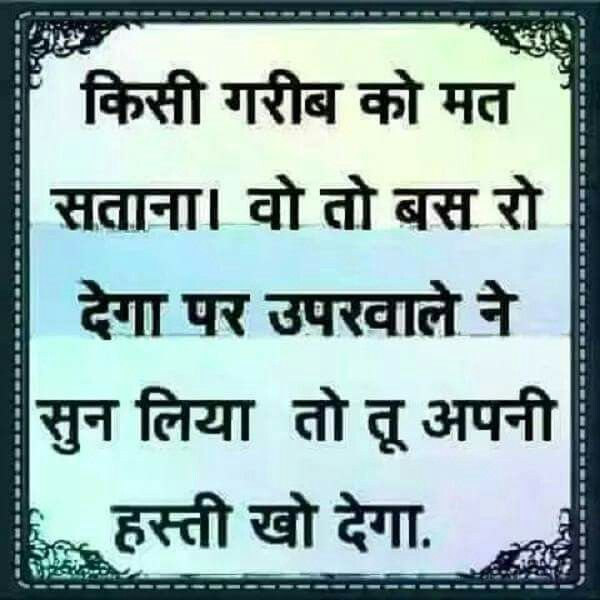 Pin By Divya Noronha On Hindi Pinterest Hindi Quotes Quotes And