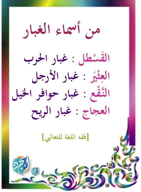 Pin By Shamat Alim On أسماء في اللغة Beautiful Arabic Words Weird Words Talking Quotes