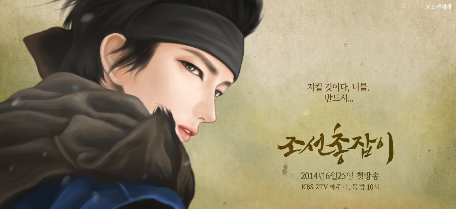 Drama 2014] Gunman in Joseon 조선 총잡이 - Page 27 - soompi