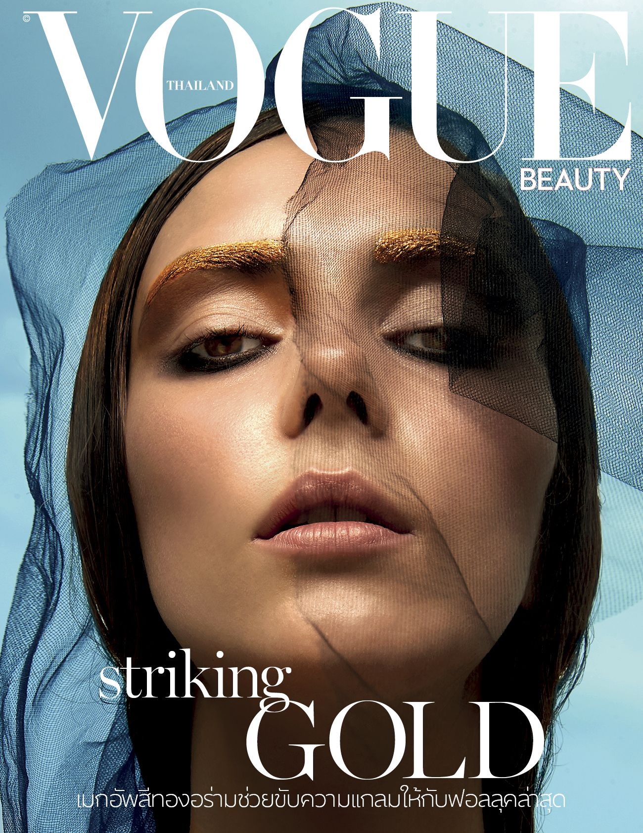 Voguethailand Beauty Magazine Cover Design Vogue Covers