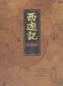 西遊記 DVD-BOX 1 [4枚組]【楽天ブックス】
