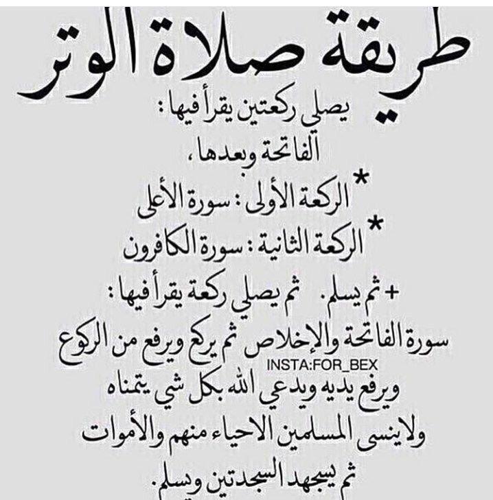 صور كيفية صلاة الوتر طريقه صلاه الوتر 3954 Quran Quotes Love Islam Facts Islamic Phrases