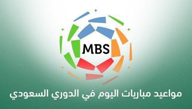 جدول مباريات الدوري السعودي اليوم السبت 25 1 2020 والقنوات الناقلة سبورت 360 تقام اليوم السبت 25 يناير 2020 Tech Company Logos Messenger Logo Company Logo