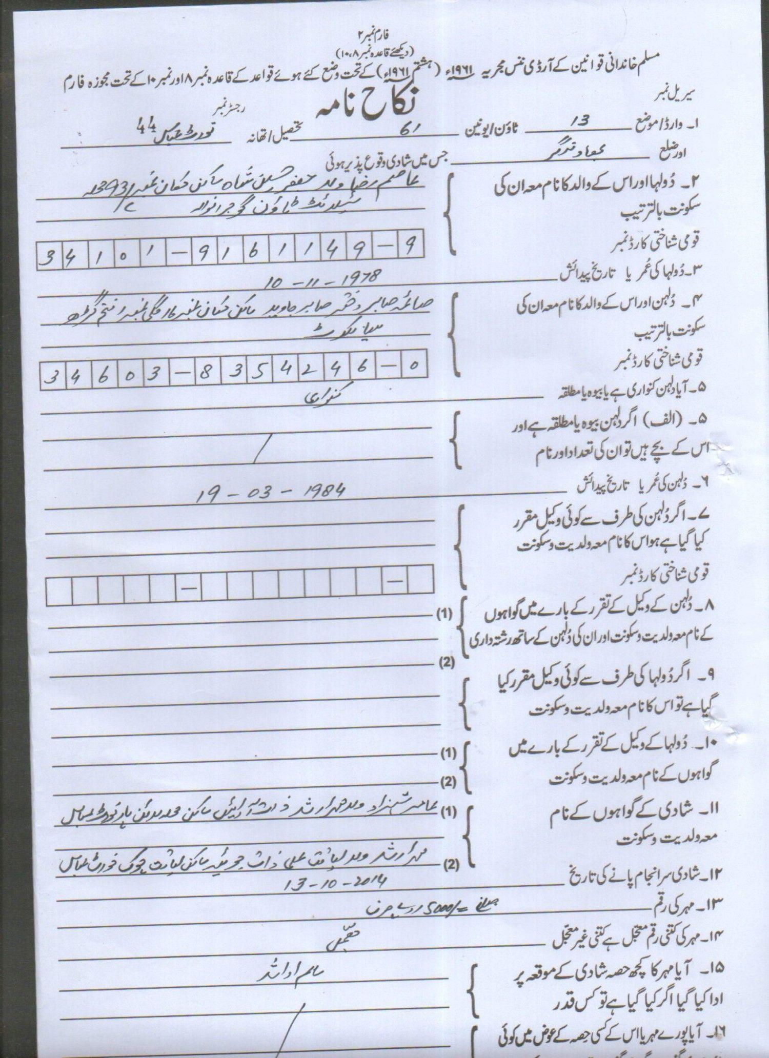 Nikah Nama Urdu Nikah Nama English Nikah Nama Sample Nikah