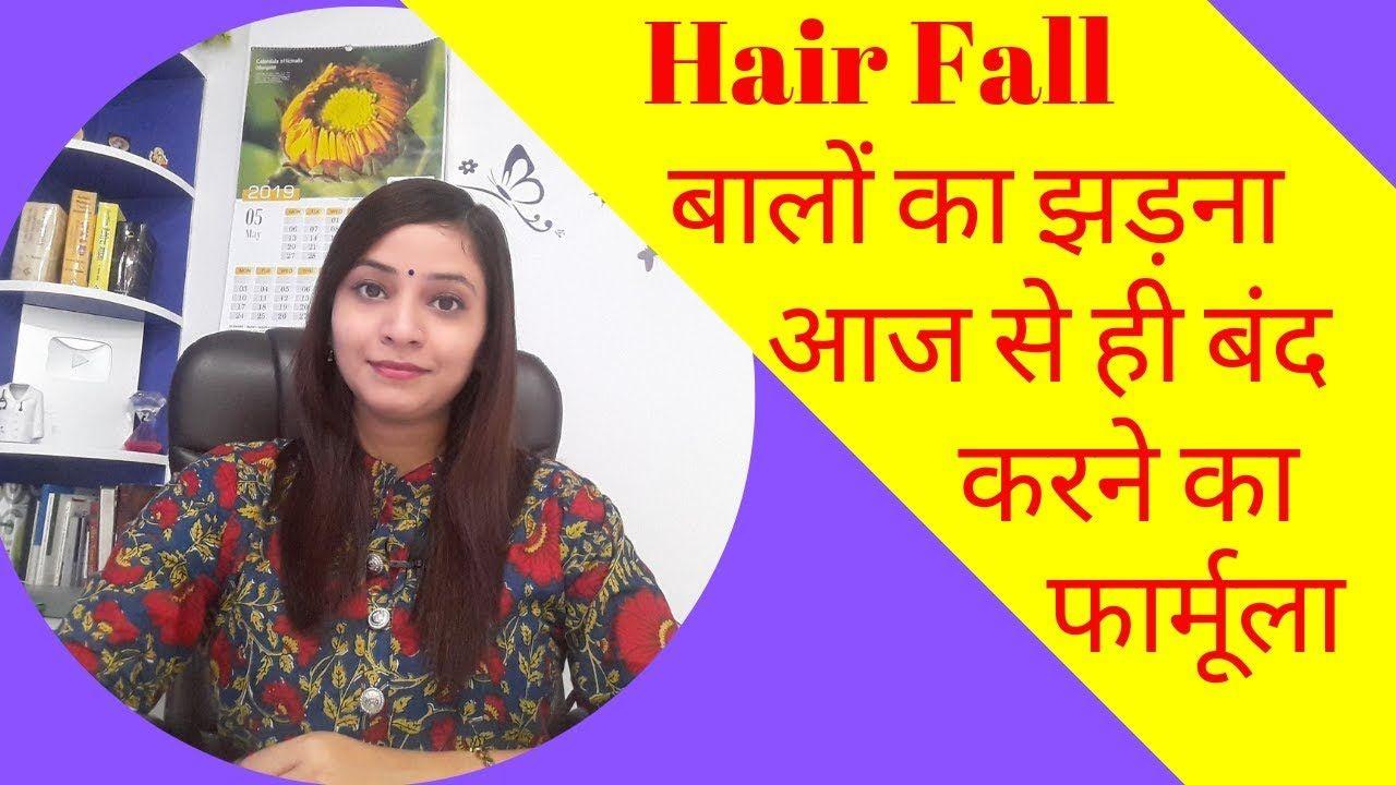 Hair fall homeopathic medicine | hair fall treatment ...