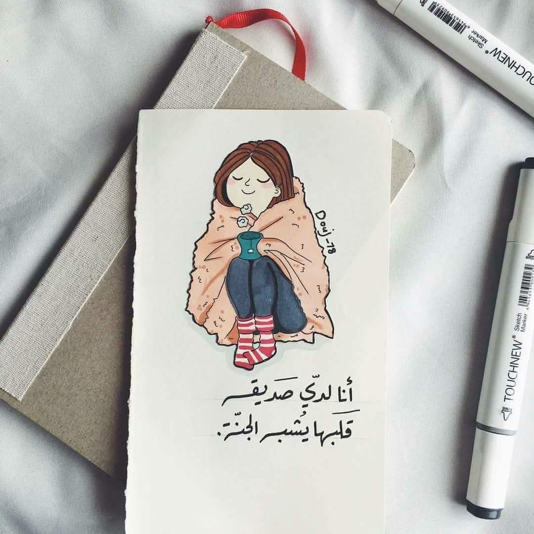 Pin By sun On Quotes Mix Funny Arabic Quotes Friends Quotes Cross Paintings