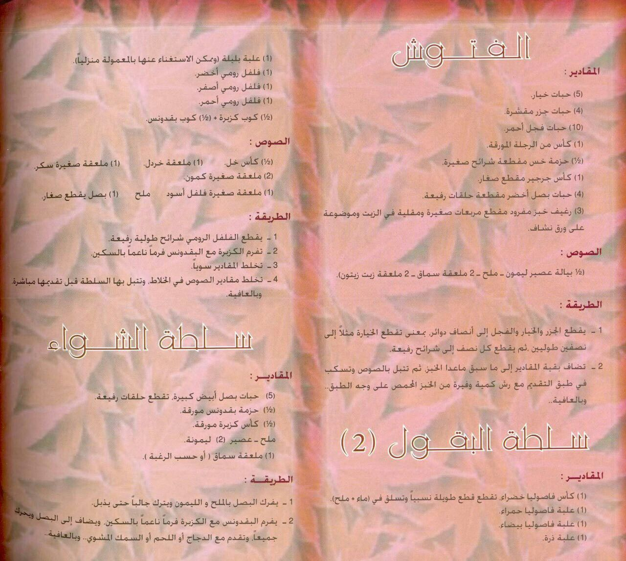 Pin By Nooran On سفرة رمضان Personalized Items Person Receipt