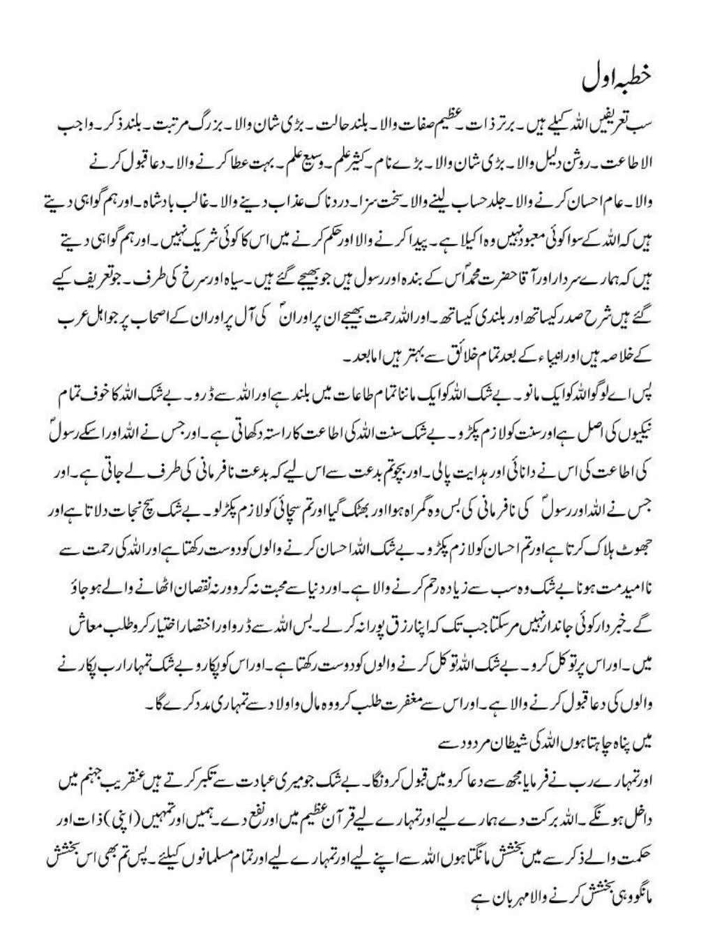 Khutba E Jumah With Urdu Translation Awal Aur Sani In 2020 Pdf Books Download Urdu Translation