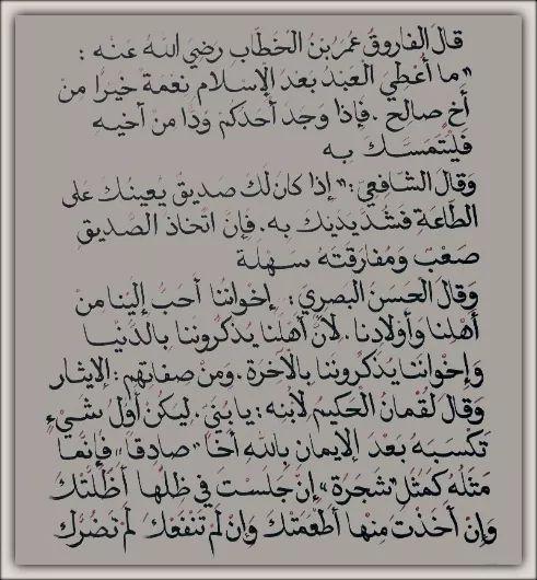 الاخ الصالح Positive Quotes Islamic Quotes Quotes