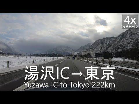 湯沢IC→東京 222km(関越道→17号バイパス→首都高→平井大橋IC)【4K車載動画】