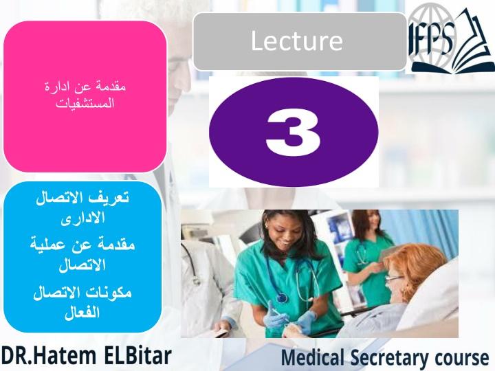 د حاتم البيطارmedical Nursing Course In 2020 Nursing Courses Medical Lecture
